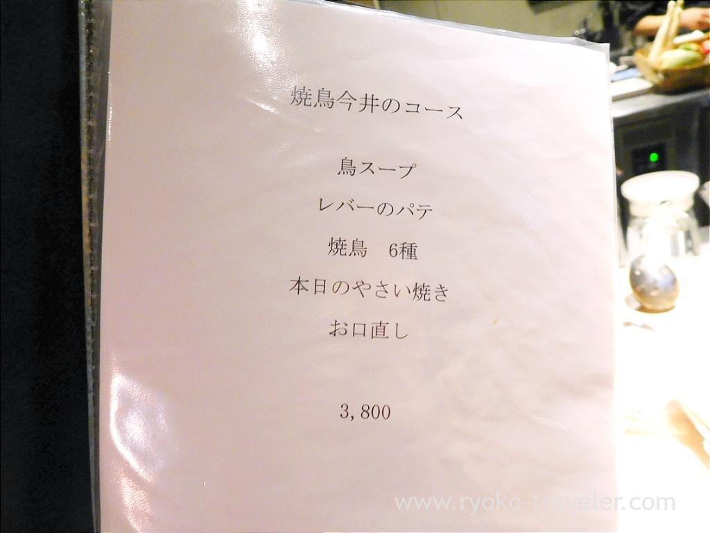 Course, Yakitori Imai (Omotesando)