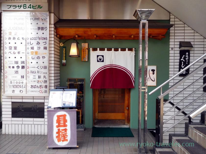 Entrance, Sushi-ya no Saito (Susukino)