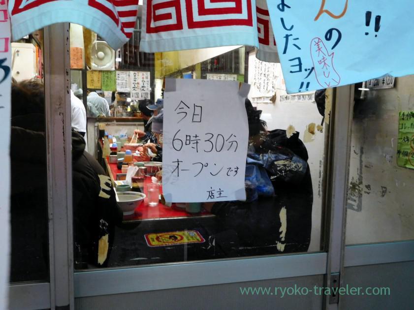 Interior, Yajima (Tsukiji Market)