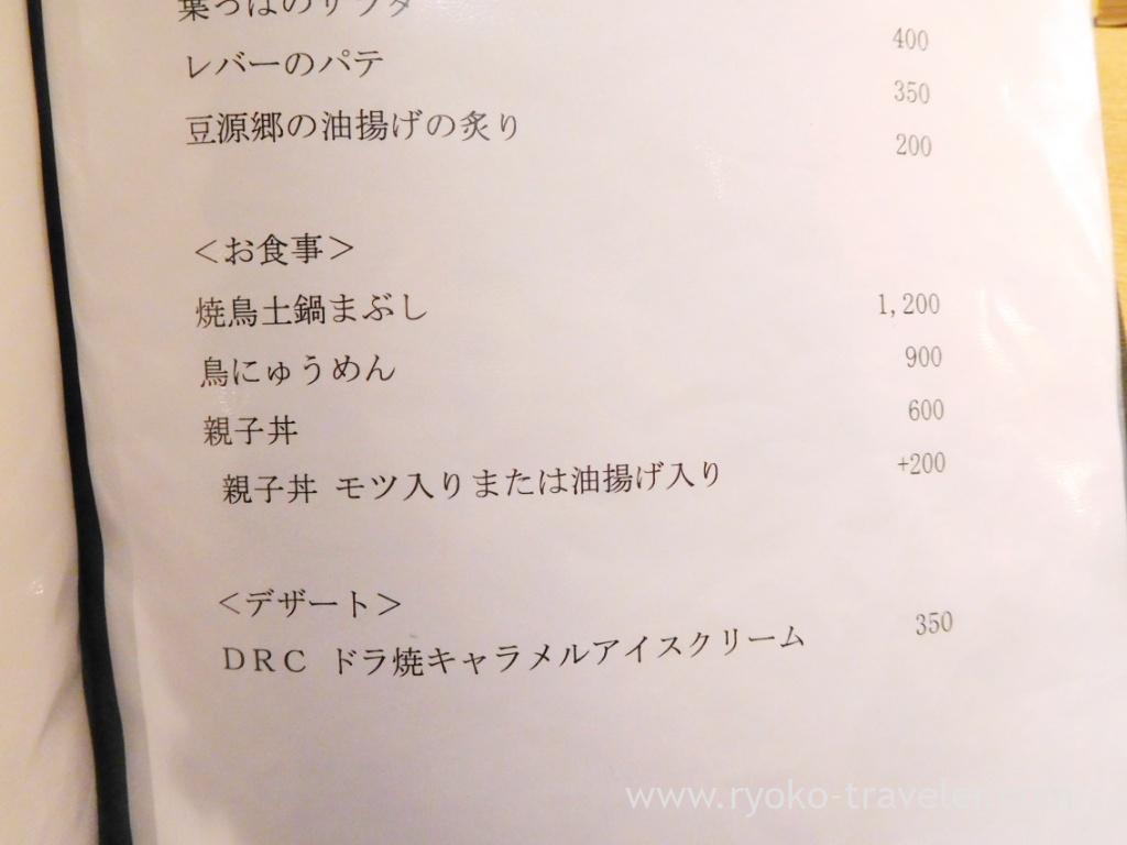 Meals, Yakitori Imai (Omotesando)
