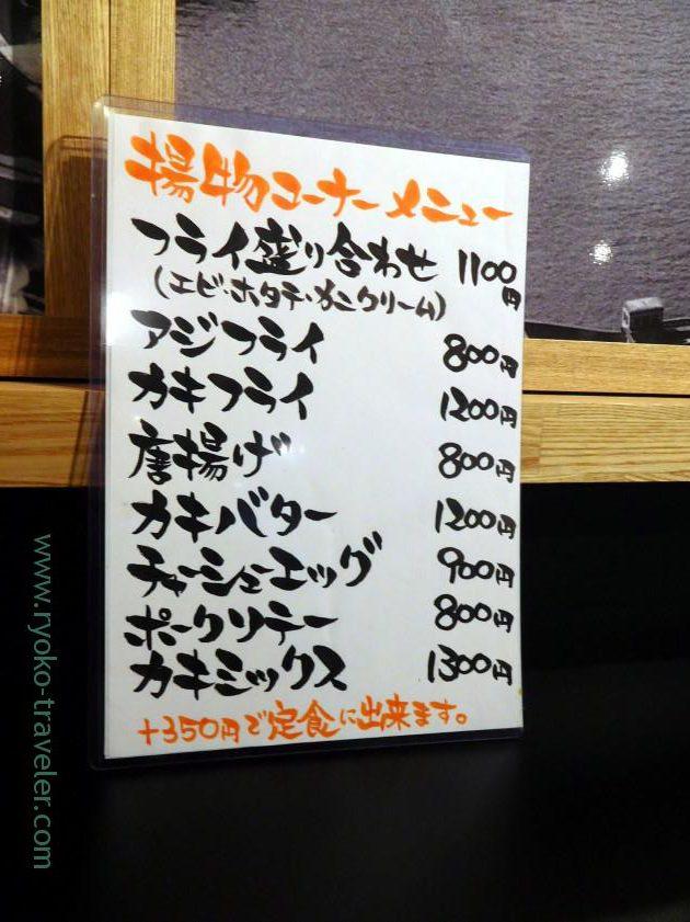 Menu2, Odayasu, Tsukiji Uogashi (Tsukiji)
