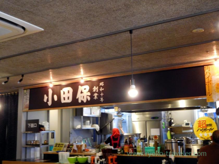 Odayasu area, Odayasu, Tsukiji Uogashi (Tsukiji)