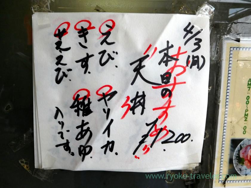 Tendon ingredients, Tenfusa (Tsukiji market)