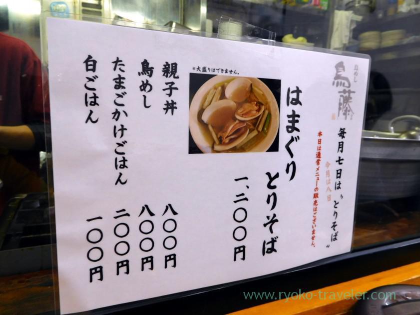 Torisoba menu, Torito Bunten (Tsukiji market)