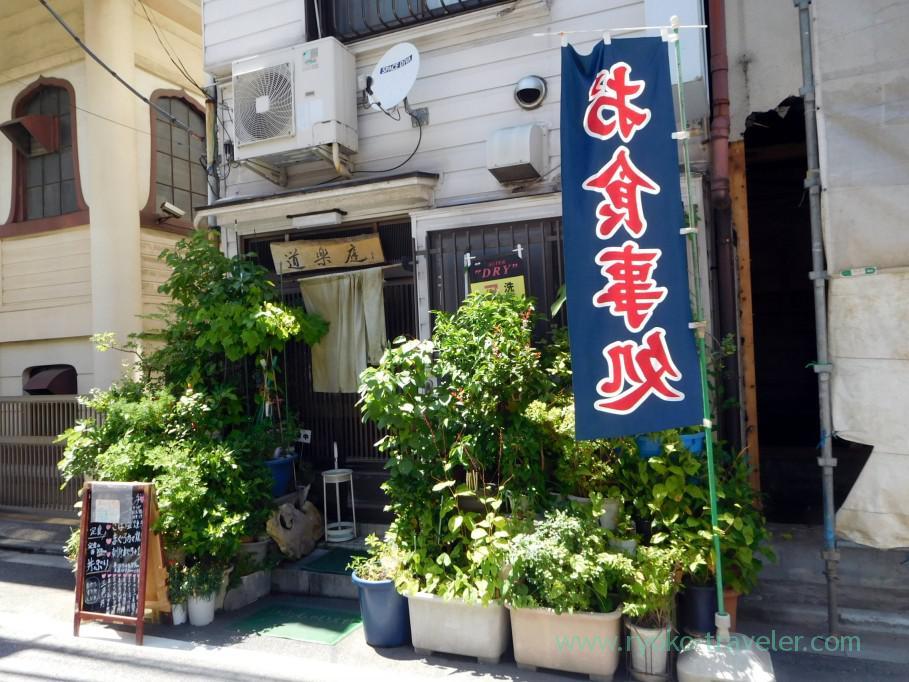 Appearance, Dourakutei (Kachidoki)