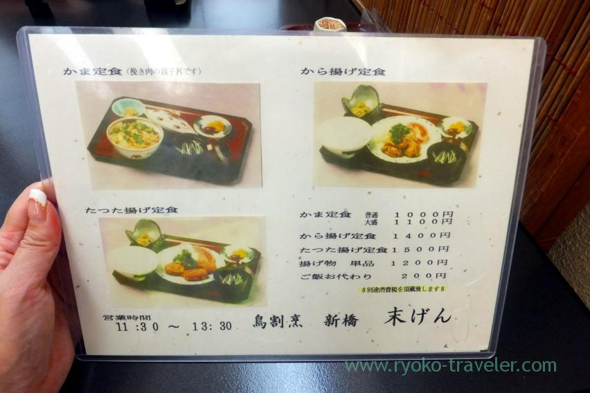 Menu, Suegen (Shinbashi)