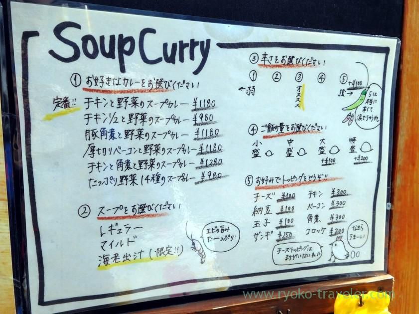 Lunch menu, Nenrin (Tsukishima)