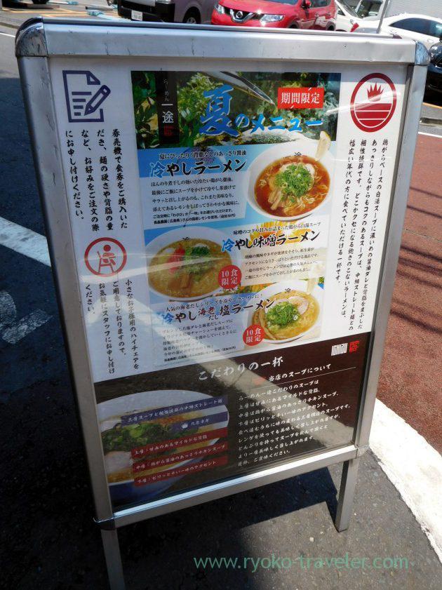cold menu, Ichizu (Kinshicho)