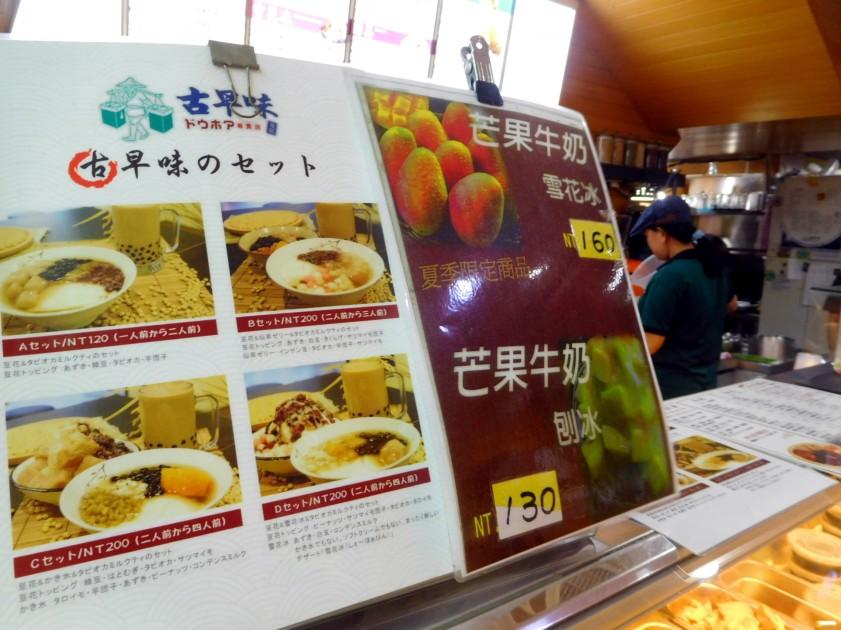 menu, gu zao wei tofu-pudding, shuanglian-(taipei)