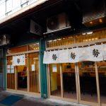 Tsukiji Market : From Toyochan to Sushidokoro SEI (寿し処 勢)