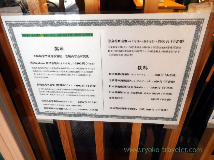 Chinese menu1, Sushidokoro SEI (Tsukiji market)