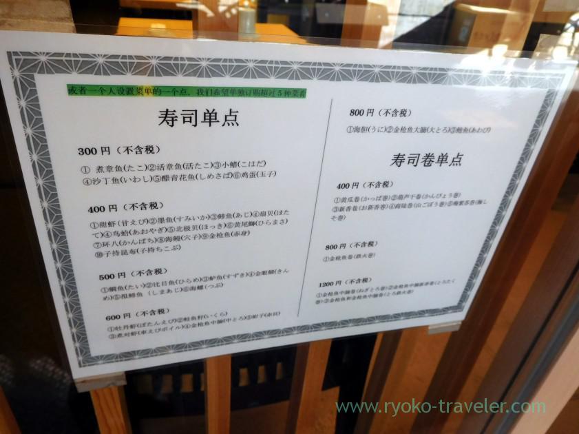 Chinese menu2, Sushidokoro SEI (Tsukiji market)