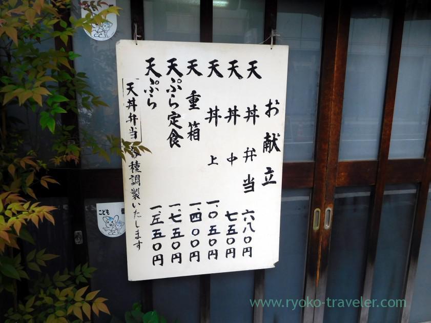 Menu, Yatsudeya (Awajicho)