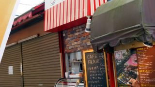 Motoyawata : New coffee shop CAFE BLAIR