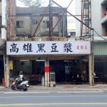 Tainan – Kaohsiung : Black Soy Milk King (高雄黒豆漿)