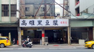 Kaohsiung : Black Soy Milk King (高雄黒豆漿)