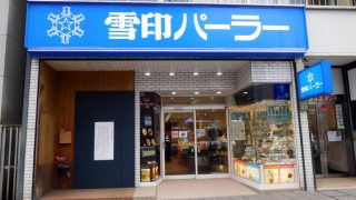 Snow Brand Parlor Honten (雪印パーラー本店) in Sapporo