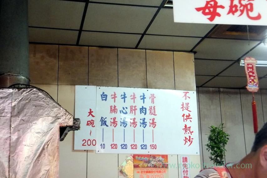 Menu, Six thousands beef soup (Tainan)