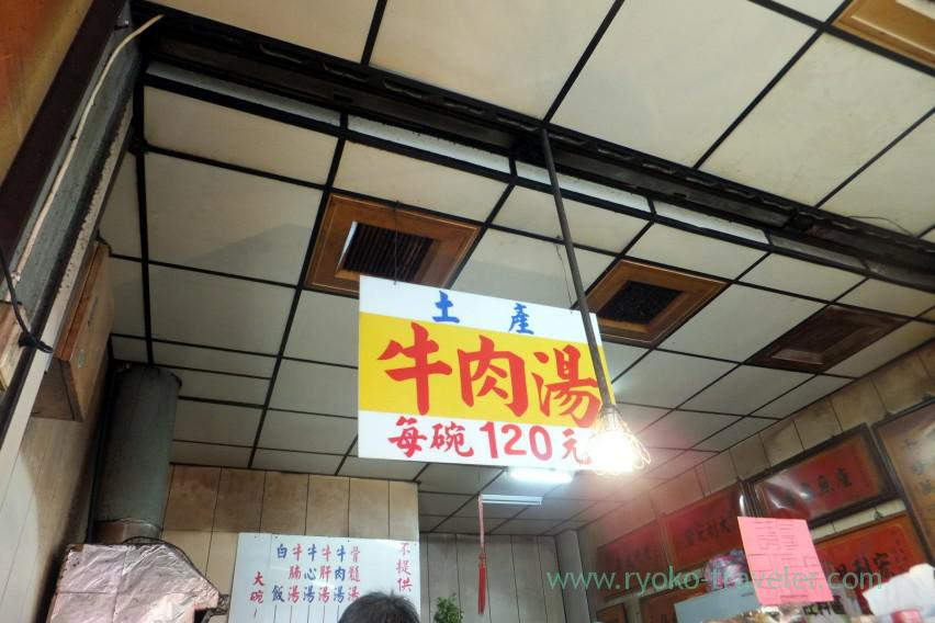 Signboard, Six thousands beef soup (Tainan)