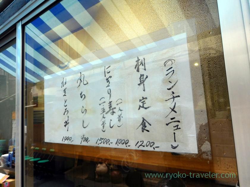 Menu, Motodane (Tsukiji)