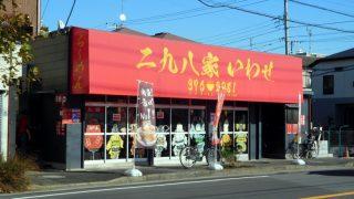 Motoyawata : Fukuwauchi ramen at Fukuwauchi Iwase (二九八家 いわせ)