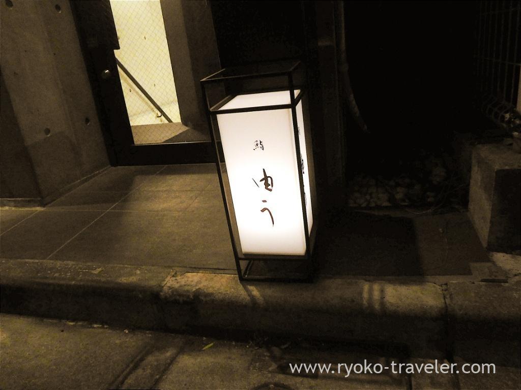 Light, Sushi Yu (Roppongi)