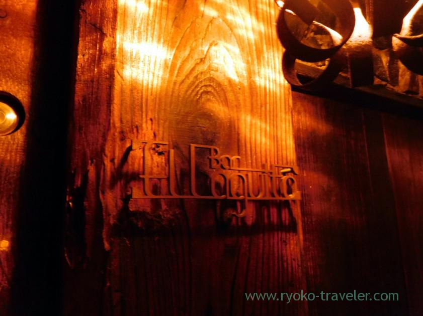 Entrance, bar El Laguito (Yotsuya sanchome)