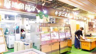 Tsukiji : Onigiri at Kitani Suisan in Tsukiji Uogashi