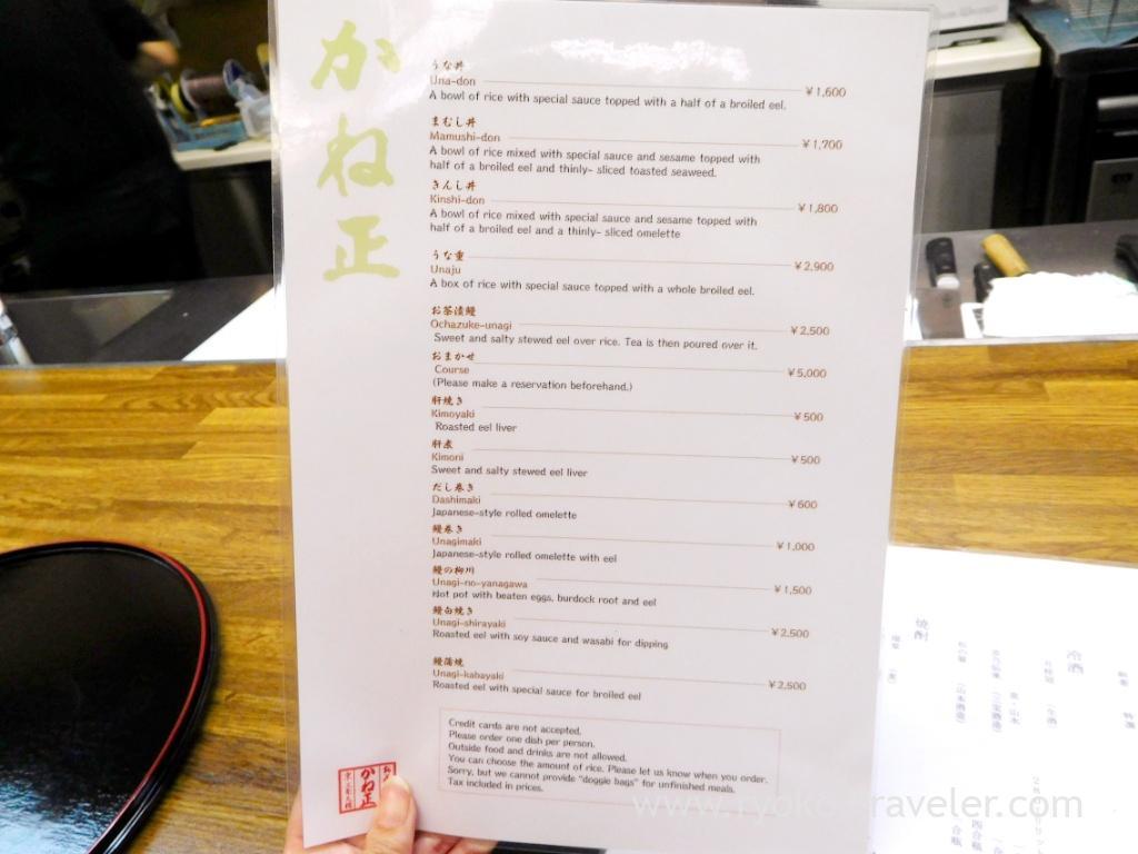 English menu, Kanesho (Gion)