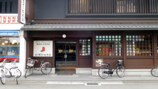 Kyoto Karasuma : Kyoto-style breakfast at Inoda Coffee Honten (イノダコーヒ本店)