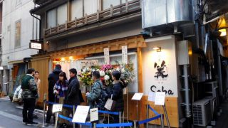 Ginza : Ginza Kagari (銀座 篝) is reopen today ! Be careful. No cash !