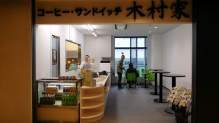 Toyosu Market : Coffee break at Kimuraya (木村家)